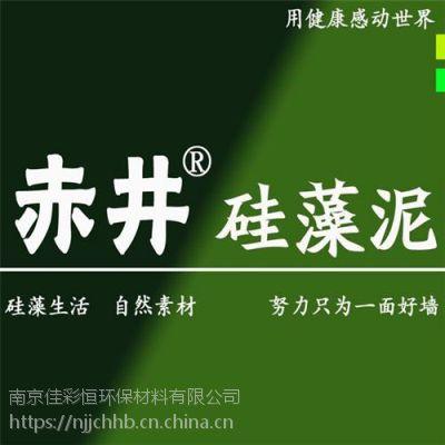 南京赤井硅藻泥材料(图)_乳胶漆和硅藻泥哪个好_硅藻泥