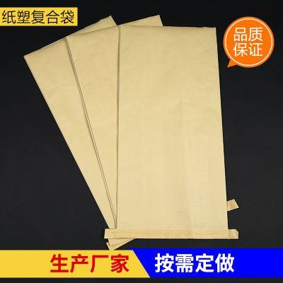 品诺包装 牛皮纸袋厂家敞口袋 通用包装 食品、环保、化工、饲料牛皮纸袋