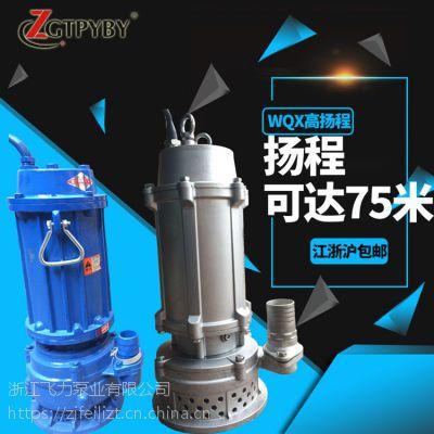 高扬程立式离心泵50WQX10-65-5.5kw单级电动抽水泵污水排污水泵