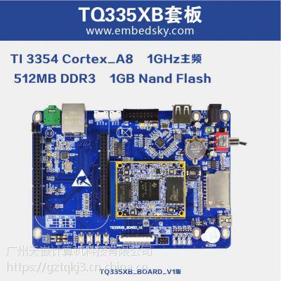 天嵌科技 TI工业级TQ335X_C嵌入式开发板+7寸电容屏工控套装