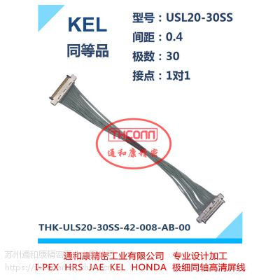 KEL USL20-30SS-008(1对1)同等品极细同轴,高清屏线