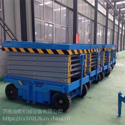 厂家专业生产升降机 移动剪叉式液压升降平台 仓储物流专用