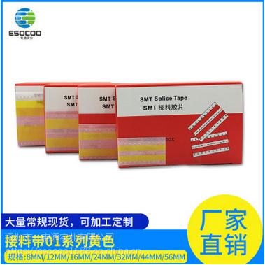 SMT接料带直销黄色品质优