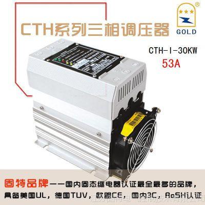 固特交流三相调压控制器CTH30KW/380VAC53A电加热负载厂家直销