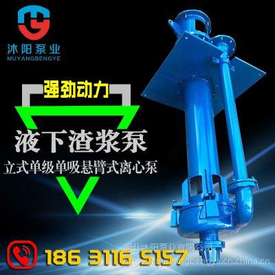 沐阳泵业供应65QV-SP立式液下渣浆泵耐磨砂浆泵吸砂/灰泥泵
