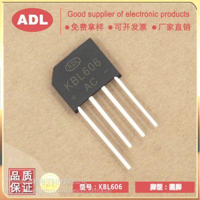 奥德利 整流桥 KBL606 6A600V 圆脚桥堆 进口芯片 厂家生产