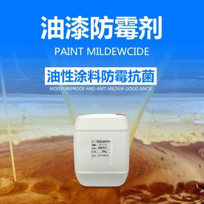油漆防霉剂AEM5700-C,竹木产品表面油漆发霉就用油性防霉抗菌剂