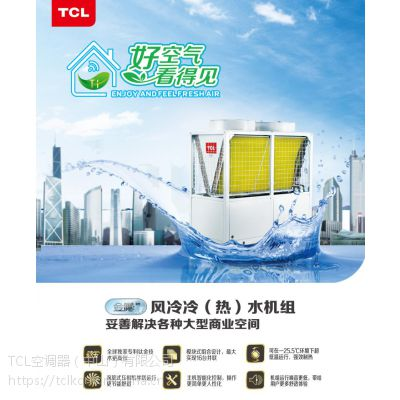 郑州TCL家用中央空调6匹风管机 天花机报价