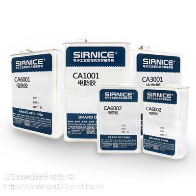 施奈仕耐高低温防水线路板三防漆替代进口道康宁1-2577三防漆绝缘胶