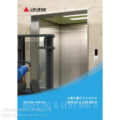 三菱电梯HOPE-IIG系列载货电梯河南地区