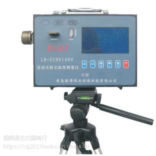 LB-CCHG1000 直读式防爆粉尘浓度测量仪路博环保