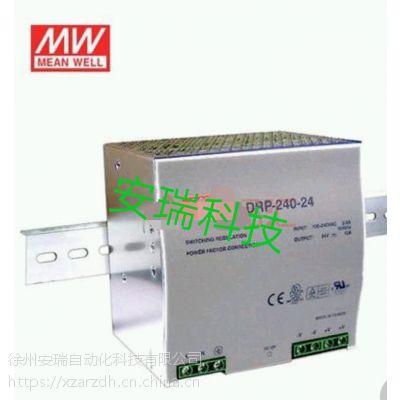 明纬工业电源DRP-240-24