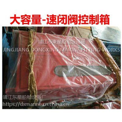 船用气动快关阀控制箱CSKX-70Ⅴ(靖江市东星船舶设备厂)
