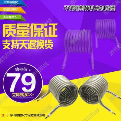 高温加热圈 制棒机不锈钢电发热圈(管)