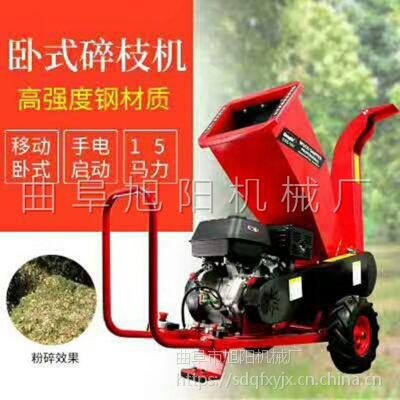 厂家供应树枝碎枝园林机 可移动式汽油柴油树枝粉碎机 果园树枝切片机