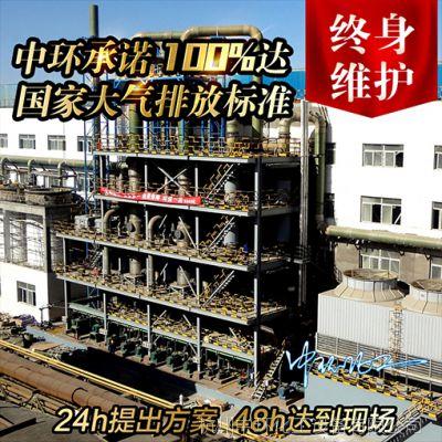 杭州中环工业废气处理设备 您值得信赖