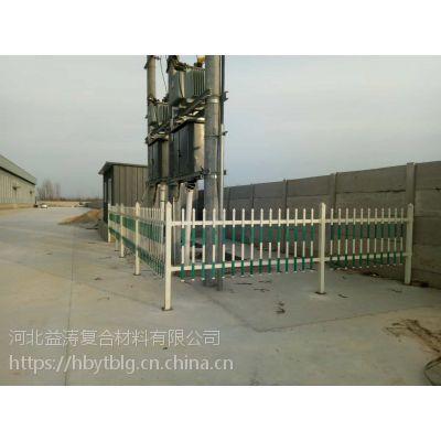 玻璃钢变电站围栏 安全环保围栏 绝缘隔离围栏护栏