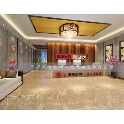 郑州商务酒店设计收费标准,郑州酒店装修价格天恒装饰让您满意