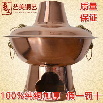涞水铜火锅 32CM 纯铜火锅 景泰蓝火锅批发