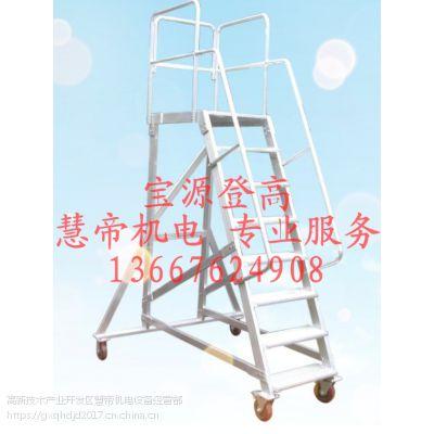 仓库登高车移动平台梯库房货架登高梯静音轮货架梯子取货凳