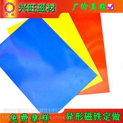 方形橡胶磁贴 厂家订做铁氧体粉软磁片 强力带3M背胶橡胶磁铁