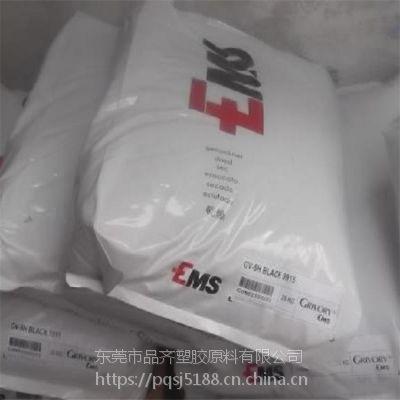 注塑级PPA/瑞士EMS/XE 3876电子部件适用 耐高温尼龙 纯树脂原料