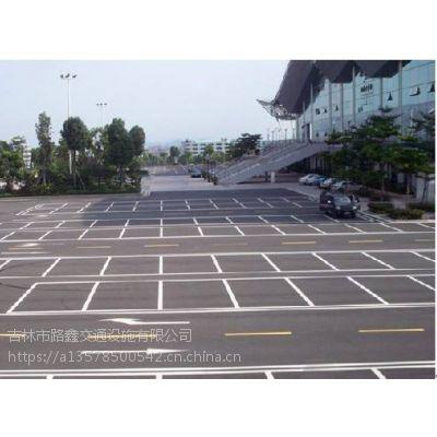 松原市道路画线,停车场划线