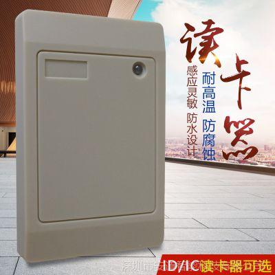 IC ID卡门禁读卡器 防水防震读头门禁刷卡器刷卡读头电梯门禁控制