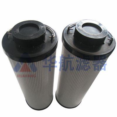 华航厂家生产替代贺德克滤芯系列 1300R010BN4HC液压油滤 高品质油滤芯
