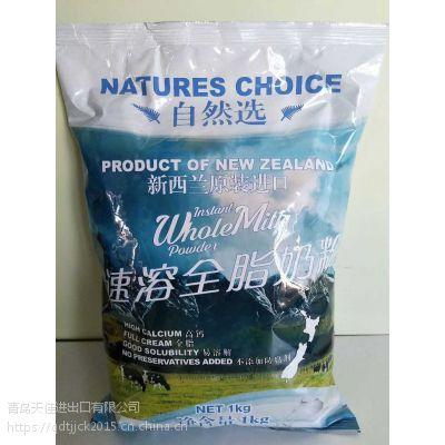 自然选-新西兰原装原袋进口奶粉家庭优惠装