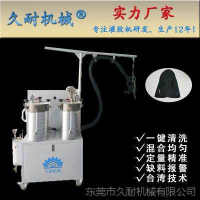 久耐专业生产混合灌胶机 运动鞋面灌注机 双组份PU灌胶机 可定制