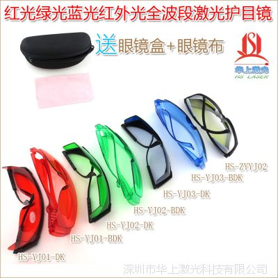 1064nm防护眼镜 200-2000nm红光绿光蓝光红外光全波段激光护目镜