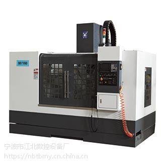 数控加工中心 MV1060 定制 五金机械