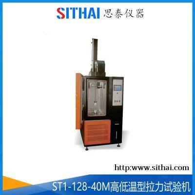 低温剥离强度试验机