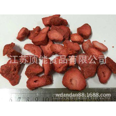 厂家直销 顶能新鲜冻干草莓 速冻草莓 蔬菜制品 脱水蔬菜