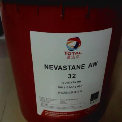 广州供应道达尔尼斯妲NEVASTANE AW 22食品级液压油,道达尔尼斯妲AW32食品级抗磨液压油