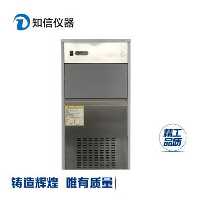 知信仪器制冰机ZX-40X 实验室制冰机 日产冰量40公斤