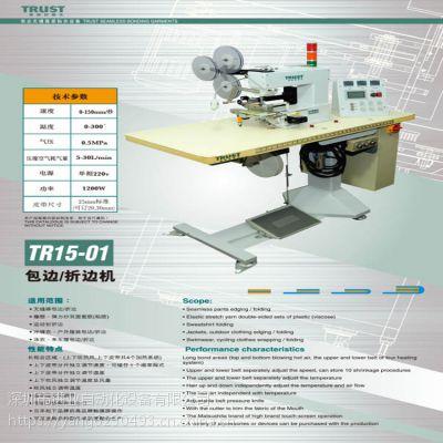 TRUST/TR15-01/百美贴无缝服装贴胶机/ 本机速度12秒每件/品质稳定/效率高/