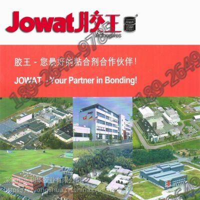 胶王 Jowapur139.50真空吸塑胶 用于哑光及对高光要求较高的场合