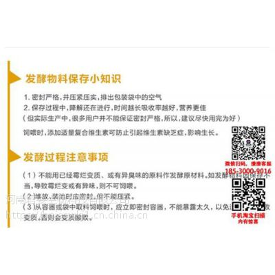 发酵剂_君安生物(图)_饲料发酵剂
