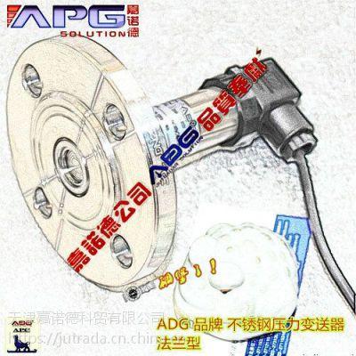 供应S100精巧型压力变送器 小钢筒压力变送器ADG品牌