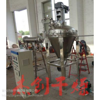 常州杰创三氮唑专用螺带真空干燥机 三氮唑烘干机