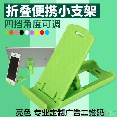 手机支架赠品 手机赠品支架 手机折叠支架 多档双开手机支架定制