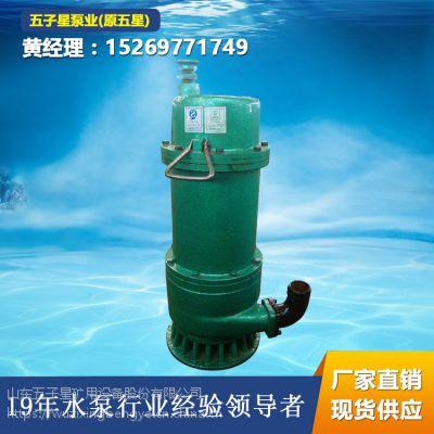 山东五星厂家推荐防爆矿用泵7.5KW 排沙排污 立式排污泵包运输