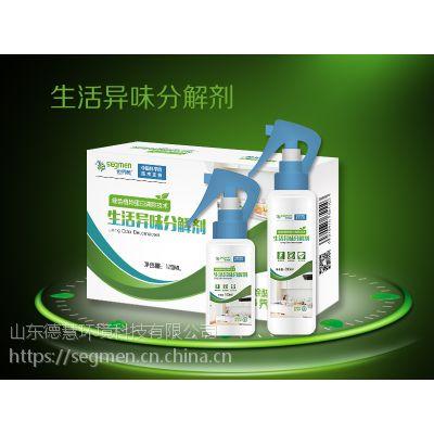 自主研发生产、生活异味清除剂、除味除醛、山东德慧世界美