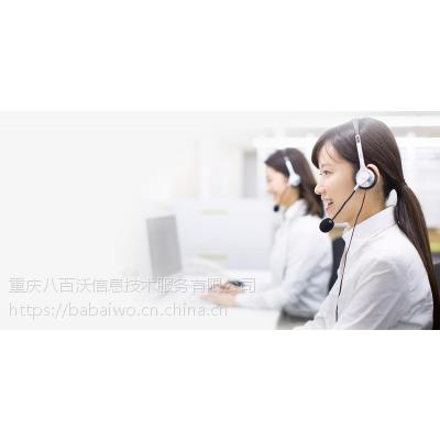 重庆八百沃自主研发呼叫中心系统,可与第三方系统集成
