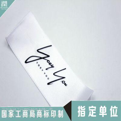 凸感热熔胶缎面丝带印唛领标定做 服装/家纺印标批发