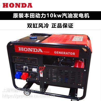 上海10kw本田汽油发电机销售