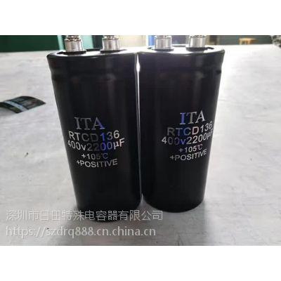 500V1200UF电容-螺栓电解电容-铝电解电容-滤波电容器-ITA日田电容器