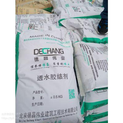 吸水混凝土添加剂 透水地坪胶结剂